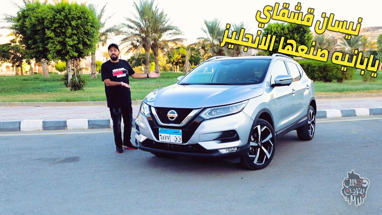 Nissan Qashqai Review تجربة قيادة نيسان قشقاي تامر بشير