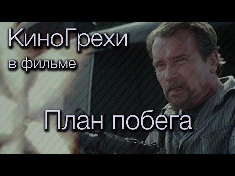 КиноГрехи в фильме План побега | KinoDro