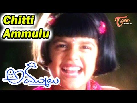 Ammulu Telugu Movie | Chitti Ammulu Video Song | Baby Greeshma | Suman