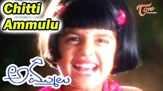 Ammulu Telugu Movie   Chitti Ammulu Video Song   Baby Greeshma   Suman