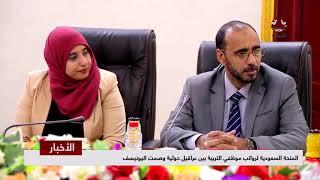 المنحة السعودية لرواتب موظفي التربية بين عراقيل حوثية وصمت اليونيسف | تقرير يمن شباب