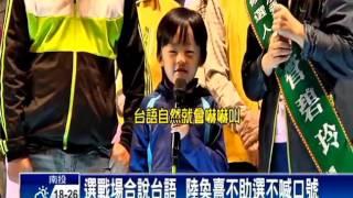 小二男童台語溜  候選人爭相邀約-民視新聞 thumbnail