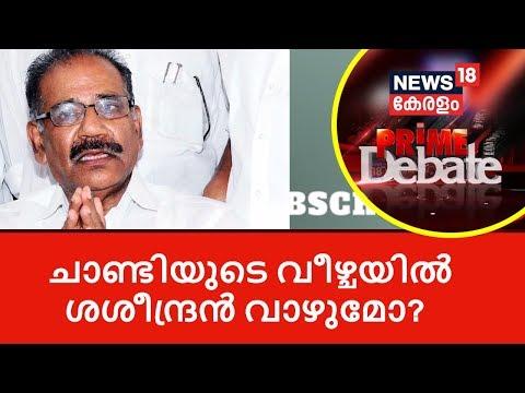 20th Nov Prime Debate(News18 Kerala )