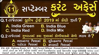 11 September Current affairs 2019 || daily current affairs gujarati post || GPSC | TALATI |Constable