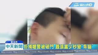 20181111中天新聞 偷拍富少「蘆竹王陽明」 拒捕開直播嗆警