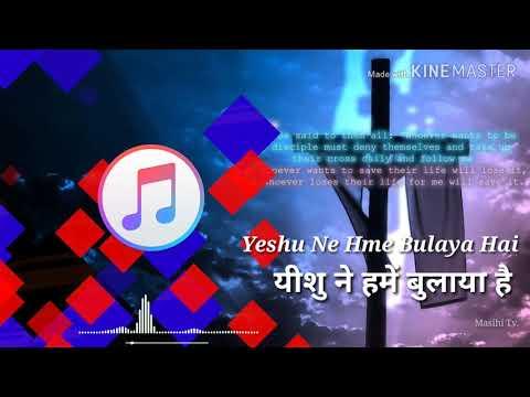 यीशु-ने-हमें-बुलाया-है-!- -hindi-christian-song-yeshu-ne-hme-bulaya-hai