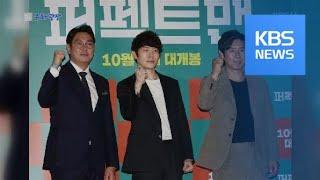 [문화광장] 설경구·조진웅 첫 호흡 '퍼펙트맨' 언론 …