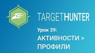Target Hunter. Урок 39: Активности - Профили (Промокод внутри)