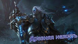 Древняя нежить ► Новые расы WarCraft III ► #2