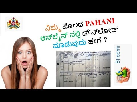 How To Download Pahani Online | Bhoomi RTC - Karnataka Land Records | Technical Jagattu