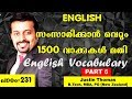 1500 essential words for English Speaking - Part6- Spoken English In Malayalam-231