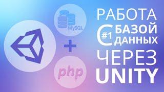 [UNITY3D] Как работать с базами данных? [1/2] - Учимся подключаться к серверу