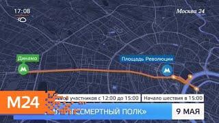 """Смотреть видео Улицы в центре города откроют после завершения шествия """"Бессмертного полка"""" - Москва 24 онлайн"""