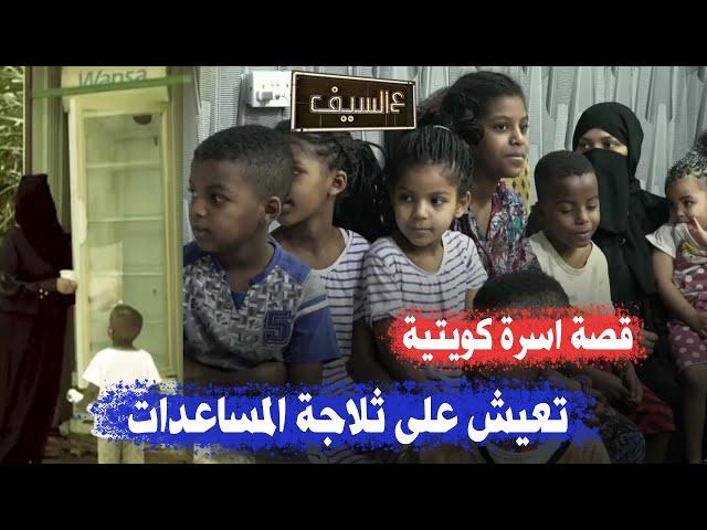 الوالد معاق والمعين جدة بدون قصة 10 أطفال كويتيين يعيشون على وجبة واحدة - ع السيف مع د. خالد الشطي