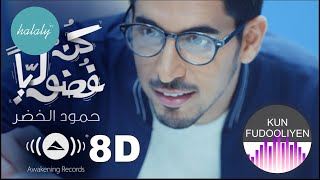 Humood | BE CURIOUS كن فضولياً - New Single (8D Music)