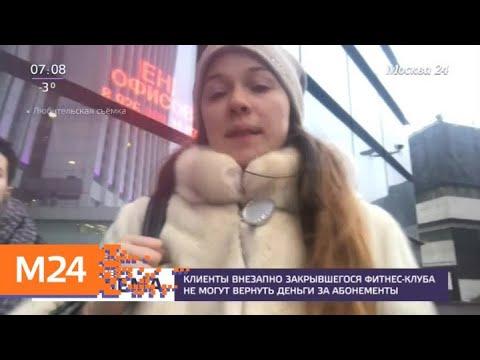 Клиенты внезапно закрывшегося фитнес-клуба не могут вернуть деньги за абонементы - Москва 24
