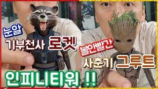 Download [HotToys] 인피니티워 귀염둥이들 그루트&로켓!!