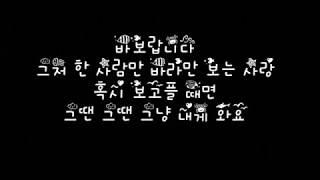 SG워너비 SG Wannabe 사랑하자 By My Side 태양의 후예 Descendants Of The Sun OST Part 8 가사 Lyrics