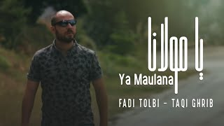 Gambar cover Fadi Tolbi -Ya Maulana (Original Music Video) يا مولانا I  فادي طلبي - تقي الدين غريب