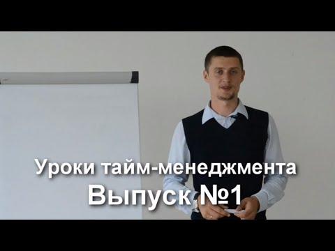 Онлайн-курс: тайм-менеджмент, Mental skills, Москва — T&P
