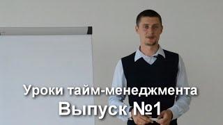 Обучение тайм-менеджменту - видео-уроки по тайм-менеджменту Олега Лялика. Выпуск 1. Главное правило.