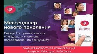 08.04.19 Главная новостная конференция Gem4me