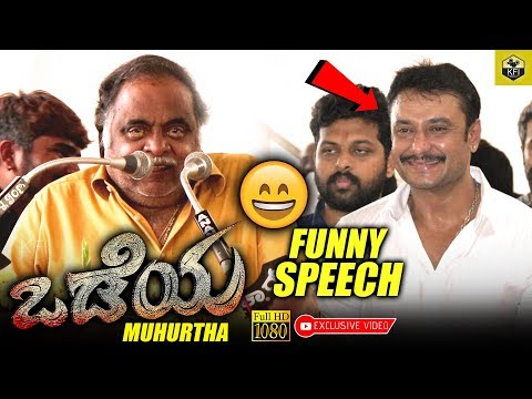 Ambareesh Most Funny Speech At Odeya Muhurtha | Rebel Star Ambarish Funny | Darshan New Movie Odeya