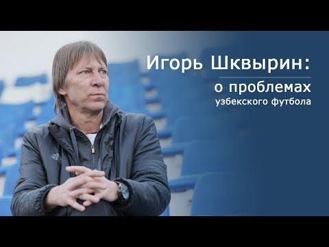 Игорь Шквырин: о проблемах узбекского футбола