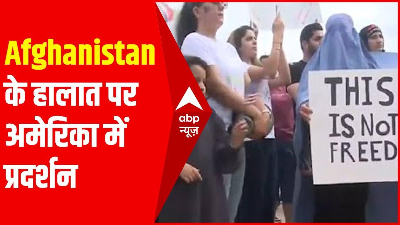 Afghanistan में हालात को लेकर America में White House के सामने प्रदर्शन   ABP Hindi