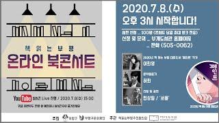 [2020년 책 읽는 부평] ★실시간★부평구립도서관