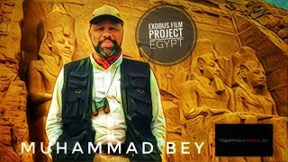 Muhammad Bey Information Man How To Go To Africa