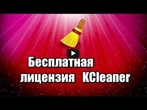 Лицензия KCleaner. Программа для чистки компьютера