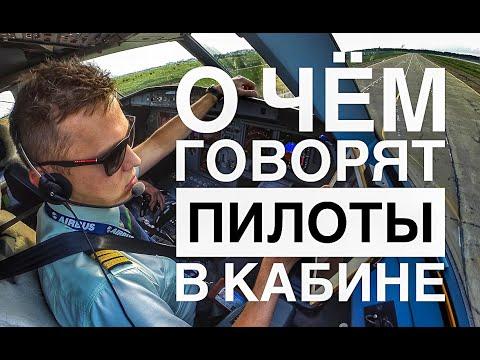 О чём говорят пилоты в кабине самолёта⁉️
