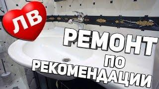 Любимая ванна под ключ  передала нам заказ через Питер в Москву  Ремонт квартир в Москве(, 2014-05-28T20:10:25.000Z)