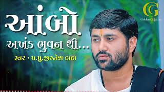 Ambo Akhand Bhuvan thi Lyrics in Gujarati   Jignesh Dada Radhe Radhe   2020