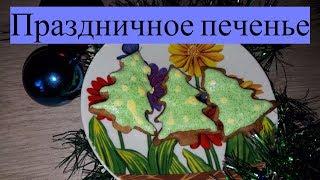 Песочное печенье в форме елочки, сердца, мишек. Готовим новогоднее печенье.