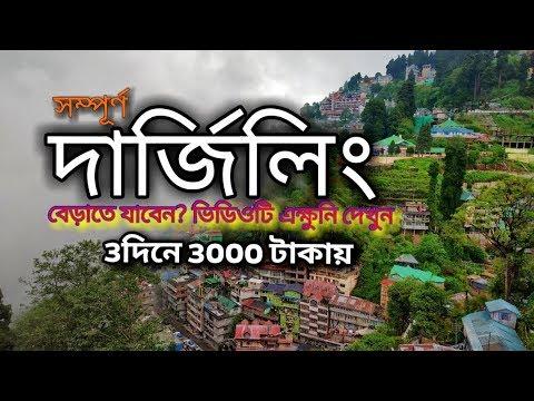 দার্জিলিং ভ্রমণ 3দিনে 3000 টাকায় | Darjeeling Travel Guide | Darjeeling Tourist Places