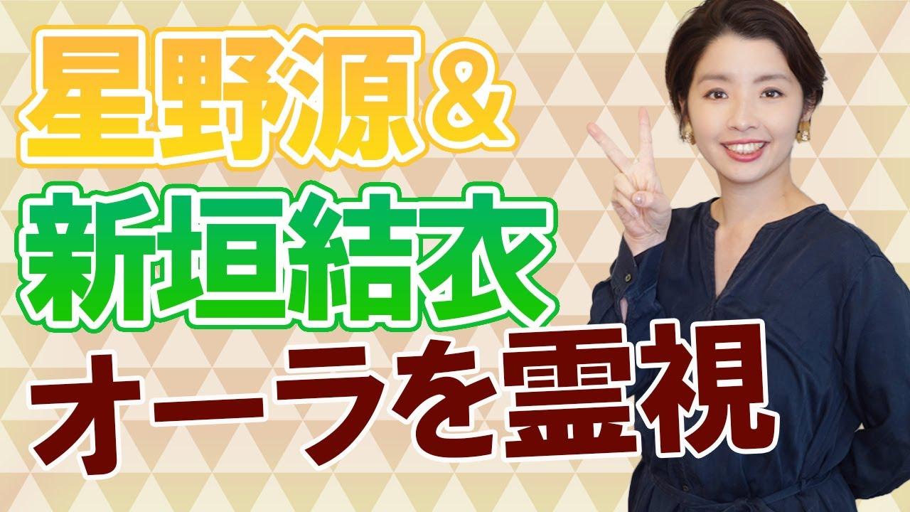 【星野源&新垣結衣】結婚カップルを霊視♪ オーラや性格、相性や未来は?