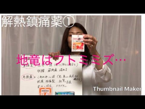 解熱鎮痛薬① - YouTube