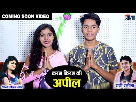 Karan Chauhan | Kiran Chauhan | Shashi Rangila | Sarla Gandharw | Coming Soon Song | Maina Re Maina