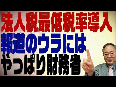 第150回 法人税国際最低税率導入はアメリカの身勝手&日本の報道は財務省の思惑
