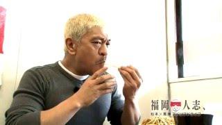 FBS「福岡人志」【60秒PR】