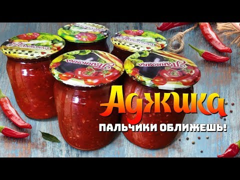 "Аджика ""Пальчики Оближешь"" - рецепт на зиму"