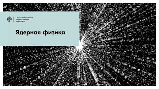 Ядерная физика / СПбГУ