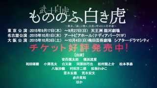 公式HP:http://www.mononofu-stage.com/ 白虎隊の史実を基に、幕末の揺...