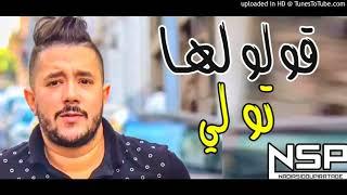 Mohamed Benchenet - Gouloulha Twali - Avec Les Paroles 2018