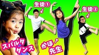 再アップ動画です。Kaho先生のダンスレッスン 一部シーンをカットしました。 編集が間に合えば、夕方に「Kaho先生の英語レッスン」をアップ予定...