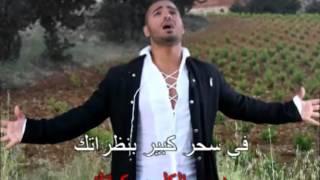 Arabic Karaoke: Joseph Attieh Chou Bta3mel Bel Nass