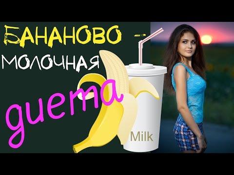 Трехдневная бананово-молочная ЭКСПРЕСС диета! Как быстро похудеть? Juliy@