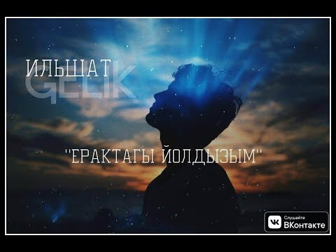 ИЛЬШАТ ГИЛМУТДИНОВ - ЕРАКТАГЫ ЙОЛДЫЗЫМ. НОВАЯ ПЕСНЯ!!!